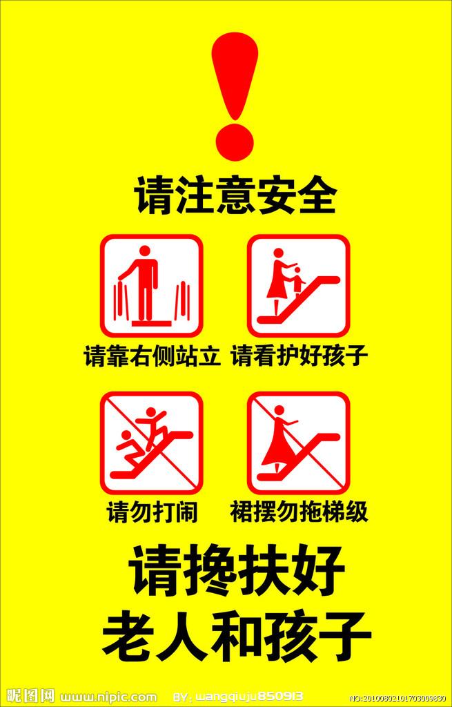 扶梯安全标志