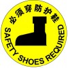安全地贴 必须穿防护鞋 直径440mm