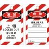 特价供应安全挂牌 上锁吊牌 设备危险指示挂牌 禁止操作上锁挂牌