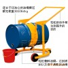 抱箍式翻转型钢制/塑料油桶搬运车 载重300/364kg