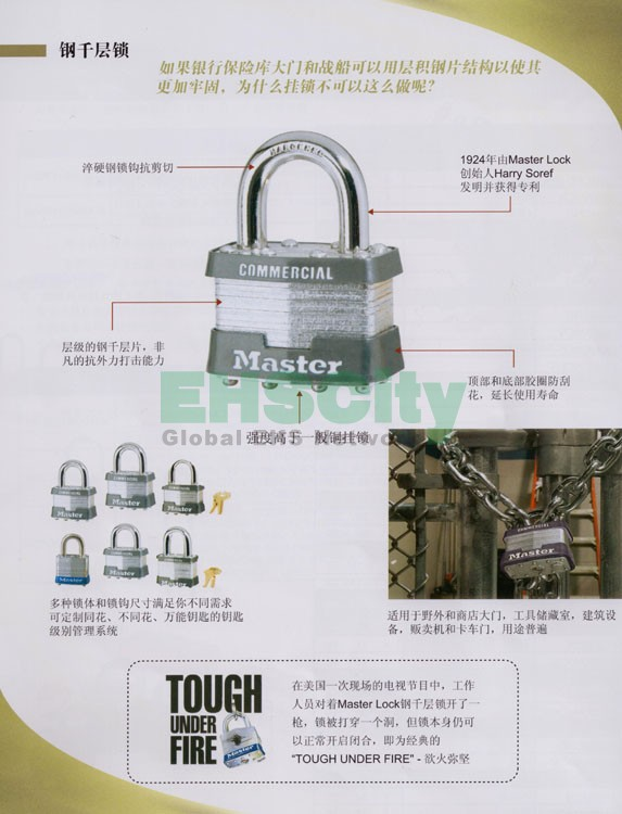 Masterlock 钢制千层锁,钢质锁具1