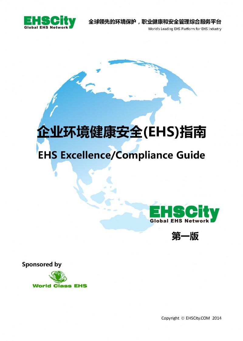 《企业环境健康安全(EHS)指南》 EHS Excellence/Compliance Guide