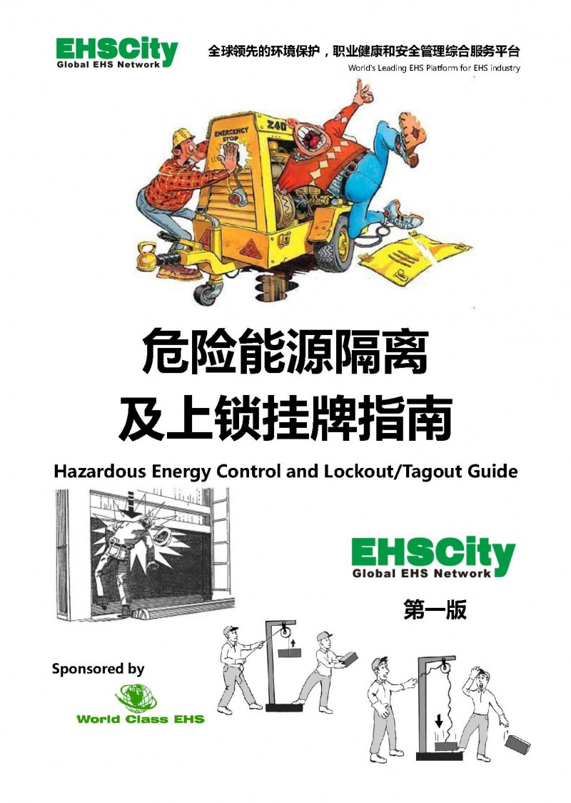 《危险能源隔离及上锁挂牌指南》Hazardous Energy Control and Lockout/Tagout Guide