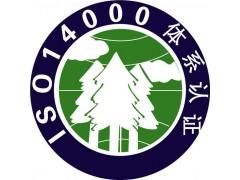 ISO14000体系认证检测