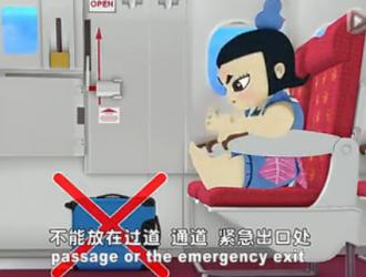 安全飞行须知【葫芦娃版安全视频】