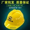 正品高强度加厚PE安全帽工地豪华型领导监理施工园林防砸帽
