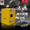 众御ZOYET 4加仑工业防火防爆安全存储柜,双层冷轧钢板,38mm空气绝缘层,符合美国工业OSHA 29 CFR 1910.106标准