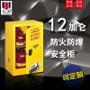 众御ZOYET 12加仑工业防火防爆安全存储柜,双层冷轧钢板,38mm空气绝缘层,符合美国工业OSHA 29 CFR 1910.106标准