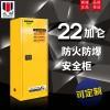 众御ZOYET 22加仑工业防火防爆安全存储柜,双层冷轧钢板,38mm空气绝缘层,符合美国工业OSHA 29 CFR 1910.106标准