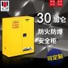 众御ZOYET 30加仑工业防火防爆安全存储柜,双层冷轧钢板,38mm空气绝缘层,符合美国工业OSHA 29 CFR 1910.106标准