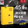 众御ZOYET 45加仑工业防火防爆安全存储柜,双层冷轧钢板,38mm空气绝缘层,符合美国工业OSHA 29 CFR 1910.106标准