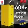 众御ZOYET 60加仑工业防火防爆安全存储柜,双层冷轧钢板,38mm空气绝缘层,符合美国工业OSHA 29 CFR 1910.106标准