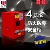 ZOYET 防爆柜安全柜 工业防爆柜防火柜 实验室危险品化学品安全存储柜 SC 红色可燃品安全柜 4加仑