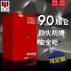 ZOYET 防爆柜安全柜 工业防爆柜防火柜 实验室危险品化学品安全存储柜 SC 红色可燃品安全柜 90加仑