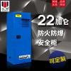 ZOYET  安全柜22加仑防爆柜化学品防火柜腐蚀品储藏柜 SC0022B
