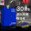 ZOYET  安全柜30加仑防爆柜化学品防火柜腐蚀品储藏柜 SC0030B