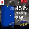 ZOYET  安全柜45加仑防爆柜化学品防火柜腐蚀品储藏柜 SC0045B