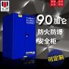 ZOYET  安全柜90加仑防爆柜化学品防火柜腐蚀品储藏柜 SC0090B