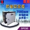 ZOYET 防磁柜防潮柜档案柜 数据柜安全柜 DPC60 7000高斯 超强防磁 检测认证