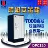 ZOYET 防磁柜防潮柜档案柜 数据柜安全柜 DPC120 7000高斯 超强防磁 检测认证