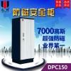 ZOYET 防磁柜防潮柜档案柜 数据柜安全柜 DPC150 7000高斯 超强防磁 检测认证