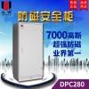 ZOYET 防磁柜防潮柜档案柜 数据柜安全柜 DPC280 7000高斯 超强防磁 检测认证
