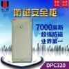 ZOYET 防磁柜防潮柜档案柜 数据柜安全柜 DPC320 7000高斯 超强防磁 检测认证