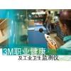 3M职业健康及工业卫生监测全系列产品画册
