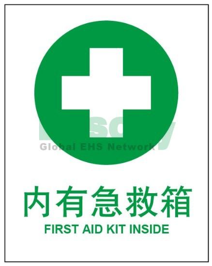 公共场所a指示指示标志小学生v指示英语图片