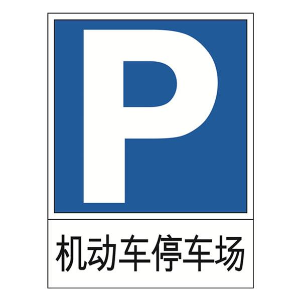 11005 交通停车标识(机动车停车场)