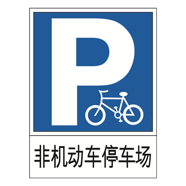 11006 交通停车标识(非机动车停车场)