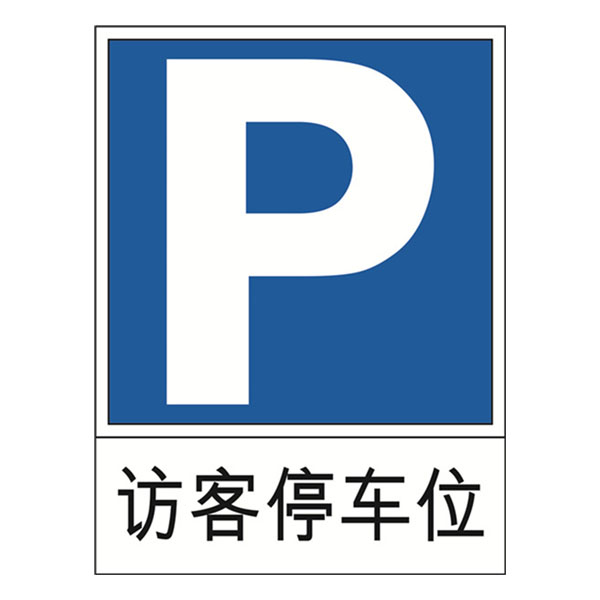 11009 交通停车标识(访客停车位)