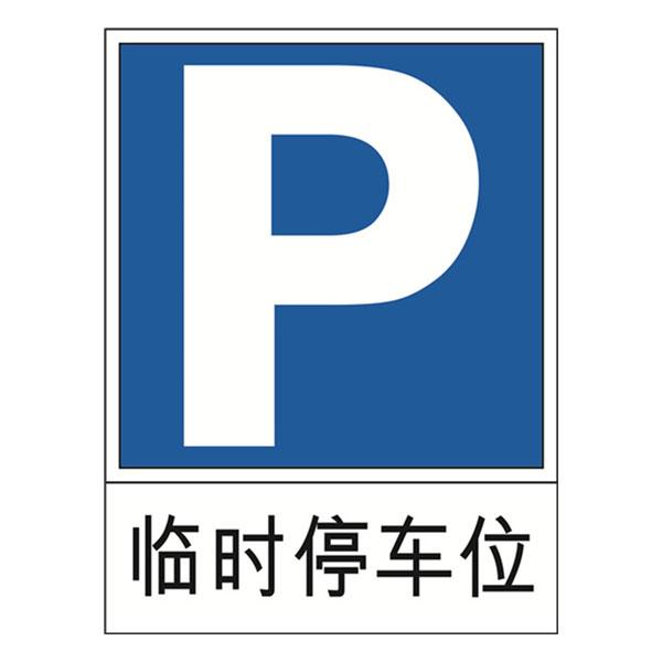 11011 交通停车标识(临时停车位)