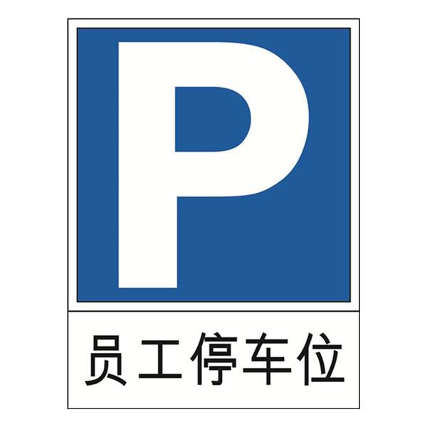 11028 交通停车标识(员工停车位)
