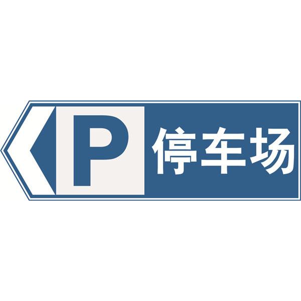 11058 停车场指引标识(向左)