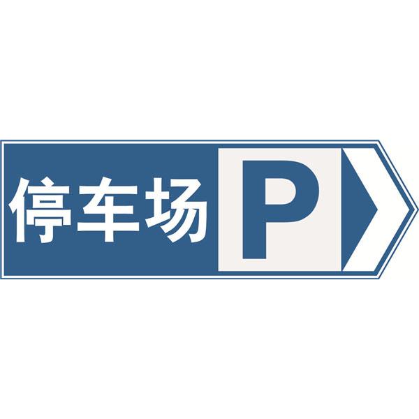 11059 停车场指引标识(向右)