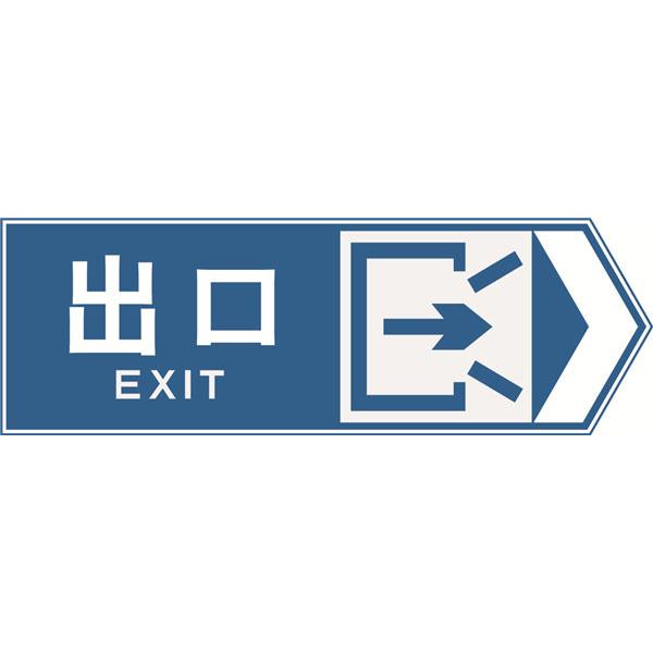 11061 出口指引标识(向右)