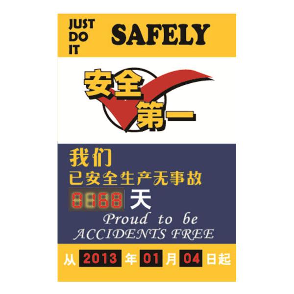 安全生产天数记录牌(安全第一) LED数字遥控记录牌