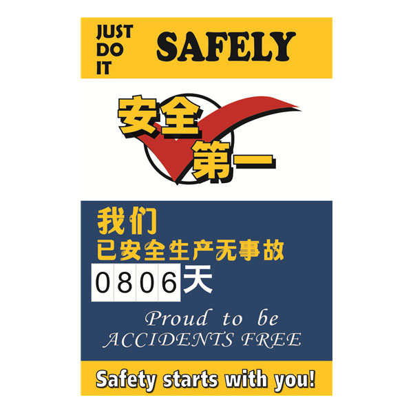 安全生产天数记录牌(安全第一) 内置式数字转盘记录牌