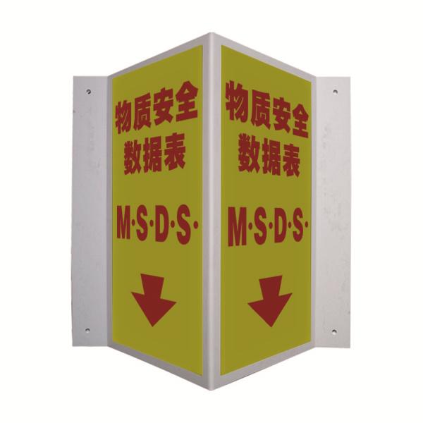 EHSCity 全系列 V型标识(物质安全数据表)优质ABS工程塑料材质,200×400mm,中英文