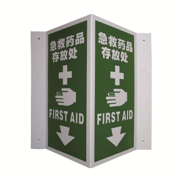 EHSCity全系列 V型标识(急救药品存放处)优质自发光板,200×400mm,中英文