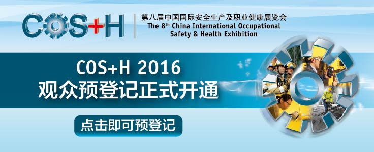 COS+H 2016大幕将启: 尖端产品与技术共聚北京,引领中国安全生产与职业健康行业新发展