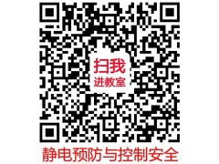 静电预防与控制,8月25日线上开启专业和精彩