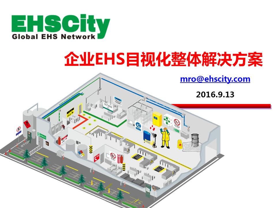 企业EHS目视化整体解决方案 EHSCity 2016