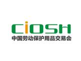 2017第94届中国劳动保护用品交易会—CIOSH2016