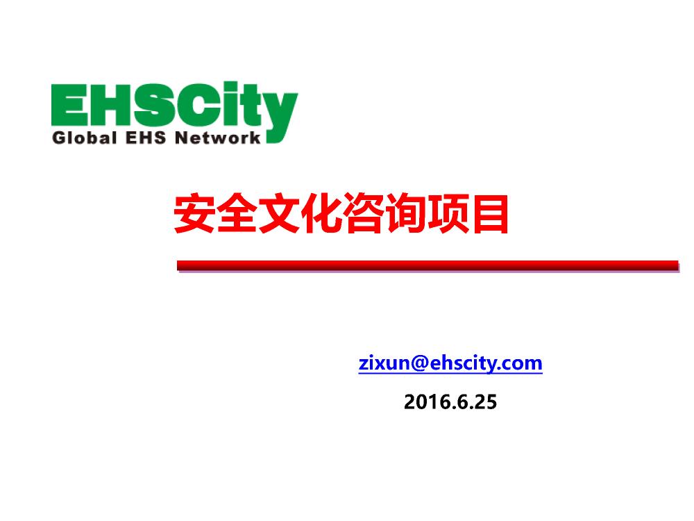 EHSCity安全文化推进服务介绍2016.9
