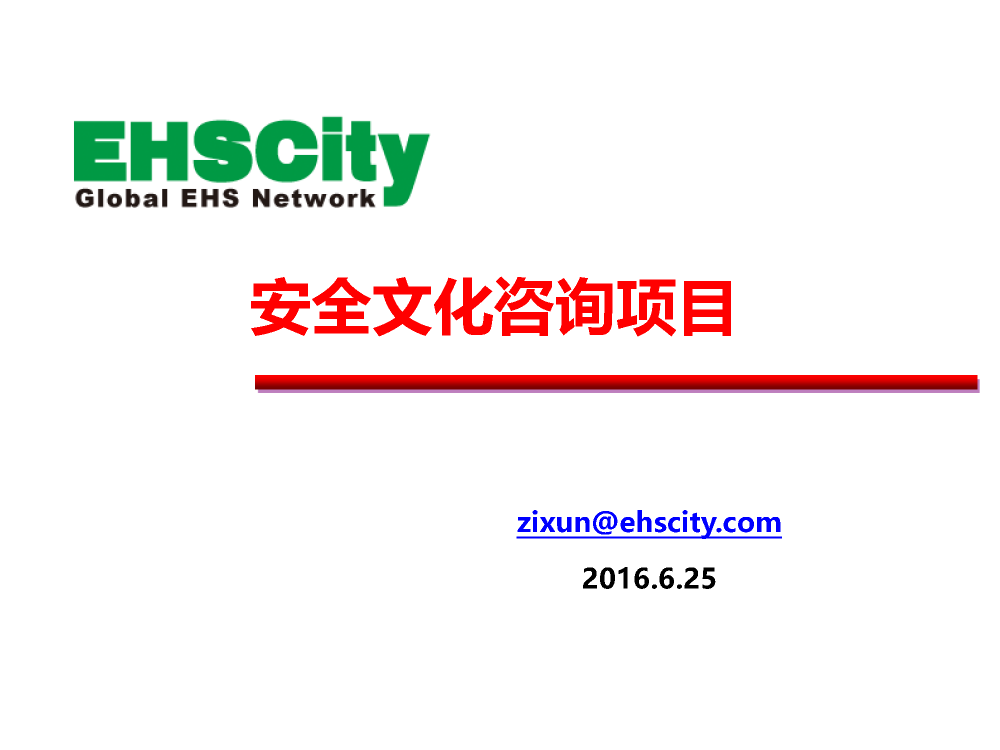 EHSCity雷竞技raybet外围文化推进服务介绍2016.9