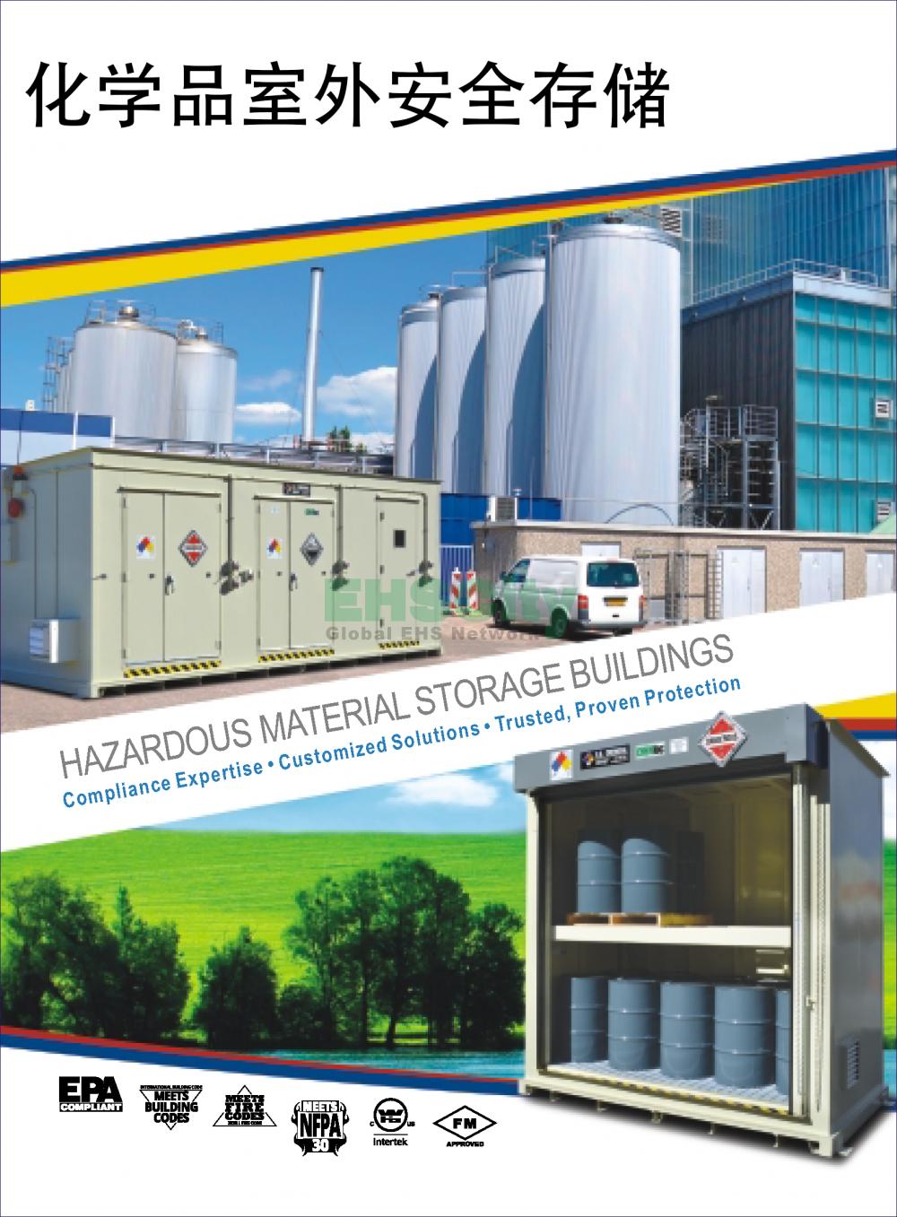 室外化学品安全存储 EHSCity认证 chemical storage buildings