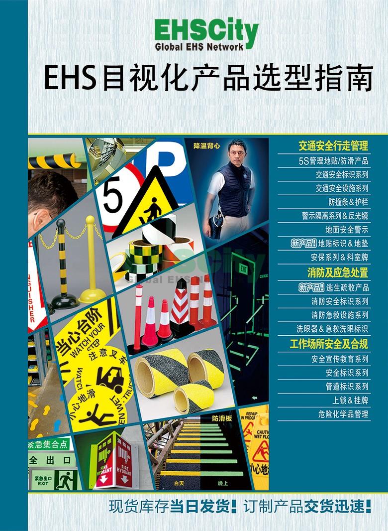 企业EHS目视化自助选型指南-EHSCity