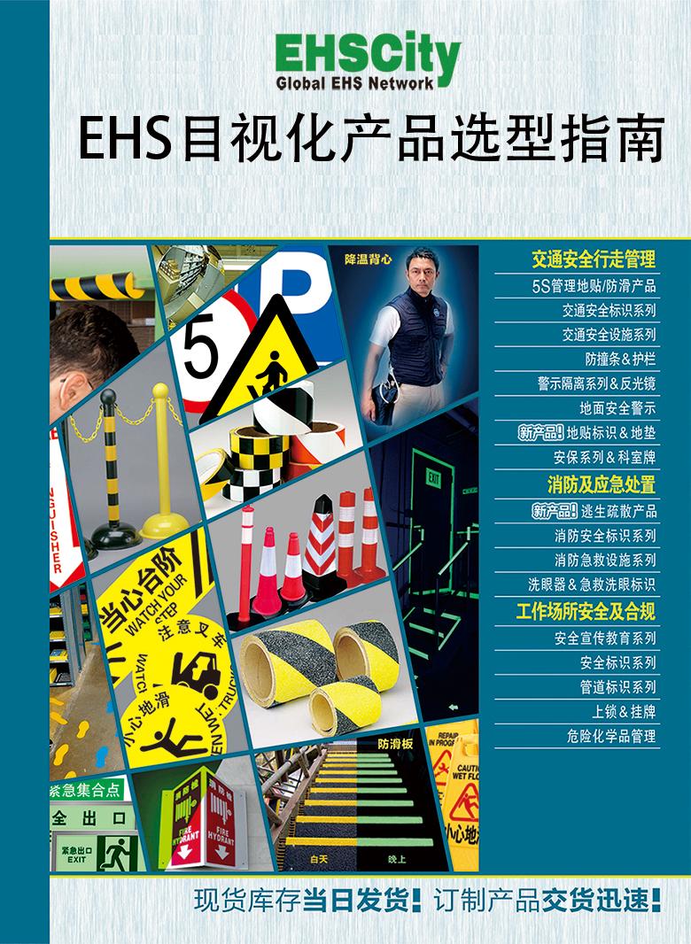 企业EHS目视化自助选型指南-EHSCity-2016